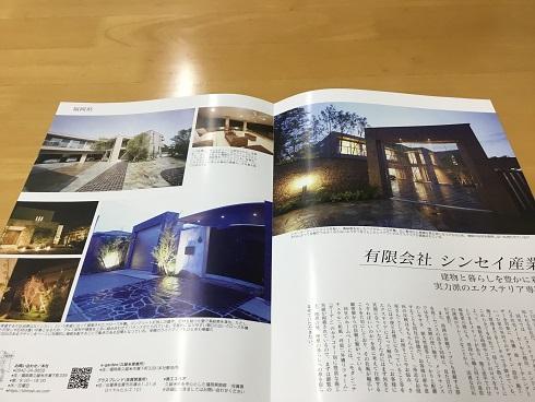ジャパンブランド コレクション シンセイ産業
