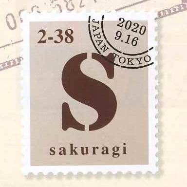 切手表札01