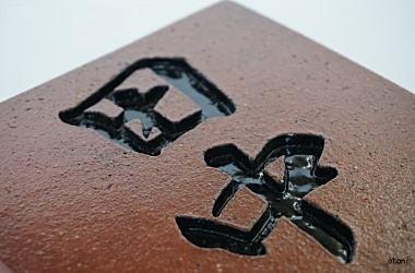 彫り込み表札