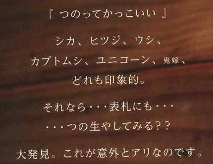 つの表札04