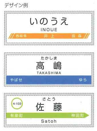 鉄道表札02