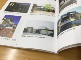受賞冊子2