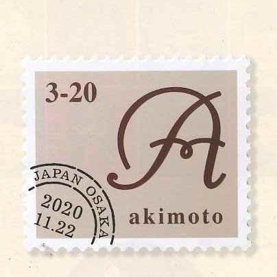 切手表札02