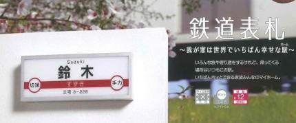 鉄道表札01