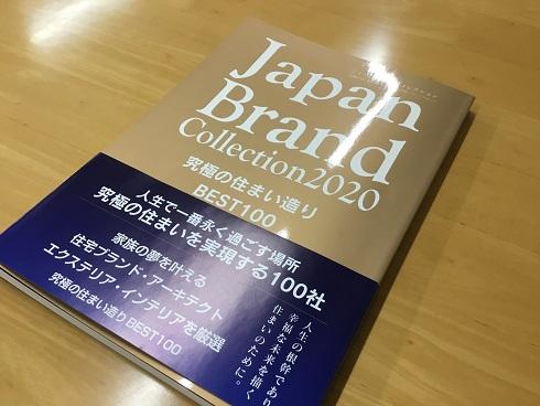 ジャパンブランド コレクション