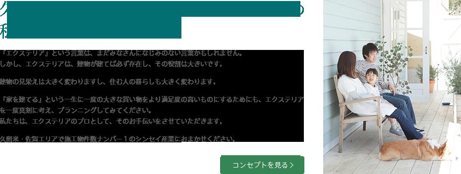久留米市・佐賀エリアでエクステリア外構施工物件数No.1の私たちにお任せください。