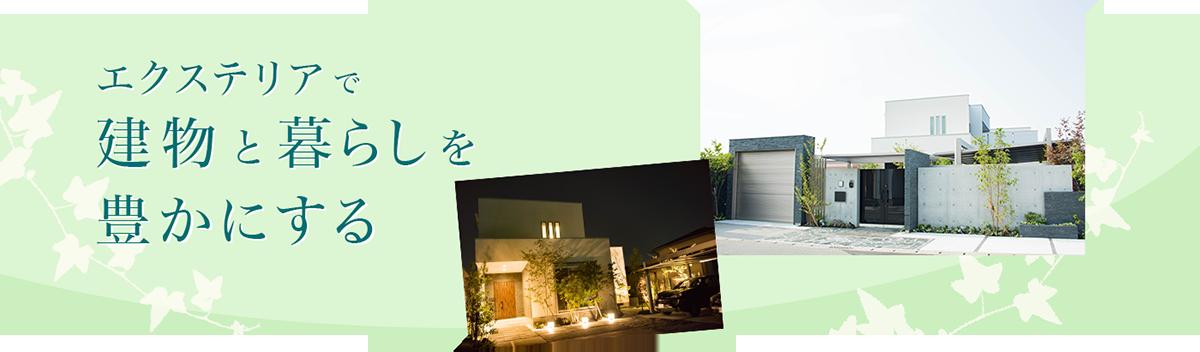 エクステリアで建物と暮らしを豊かにする久留米・筑後市エクステリア・外構シンセイ産業