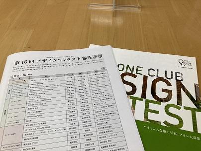 onlyoneclub優秀賞
